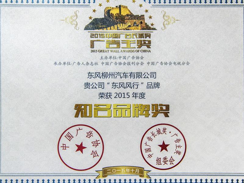 """2015中国广告长城奖""""知名品牌奖"""""""