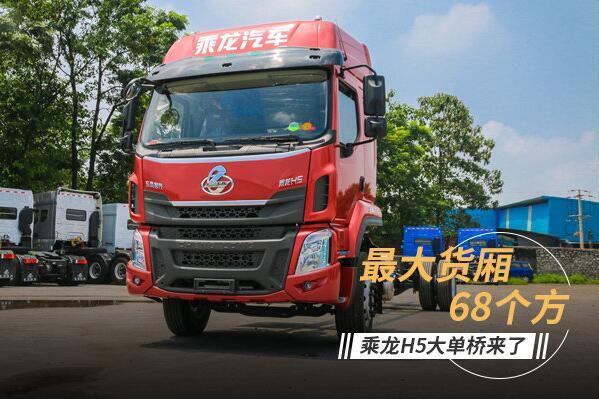 货厢68方 比6x2便宜1万的H5大单桥来了